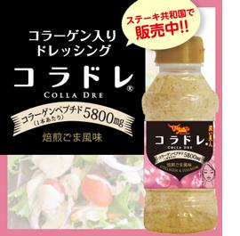 コラーゲン入りドレッシング コラドレ ステーキ共和国で販売中!!